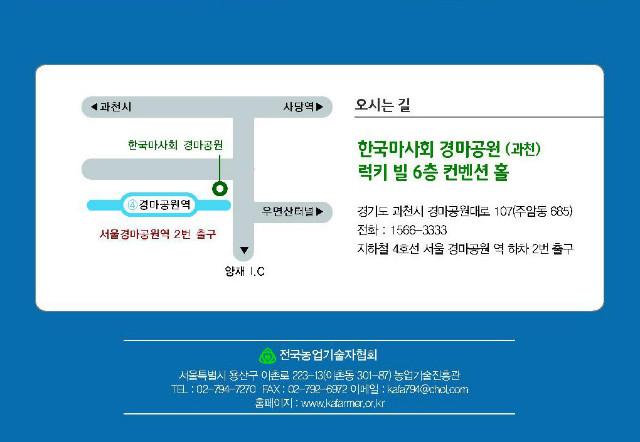 제56회 전국대회 초청장 약도.jpg