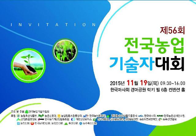 제56회 전국대회 초청장(내빈)_1.jpg